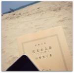 """From Yumi Kayanuma: """"Shizumanu Taiyo"""" (The Never-setting Sun)"""